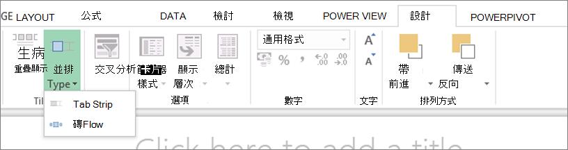 Power View 的 [並排依據] 下拉式清單