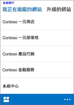 iOS 追蹤網站