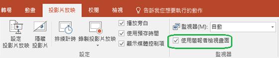 PowerPoint 中的 [投影片放映] 索引標籤具有一個可在您對他人進行簡報時,控制是否使用 [簡報者檢視畫面] 的核取方塊。