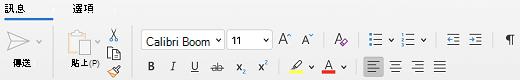 Mac 版 Outlook [郵件] 索引標籤上的 [字型] 群組。
