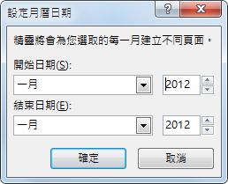 在 [設定月曆日期] 對話方塊中,設定一個新的月份。