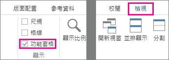 [檢視] 下方顯示 [功能窗格] 核取方塊的圖像
