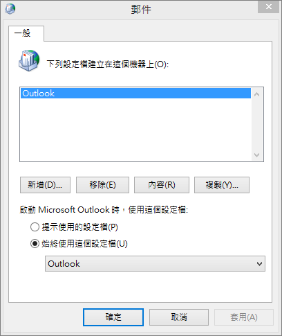 用來新增或移除 Outlook 帳戶設定檔的郵件屬性工作表