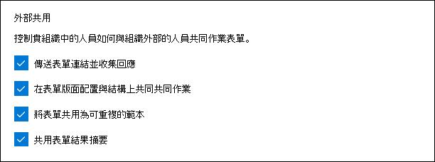 外部共用的 Microsoft Forms 系統管理員設定