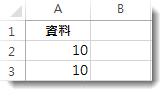 Excel 工作表中儲存格 A2 和 A3 內的資料