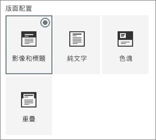 頁面配置選項