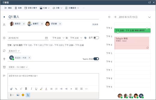 在 Outlook 網頁版中排定會議的時程