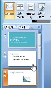 向左選取的投影片縮圖的樣式庫