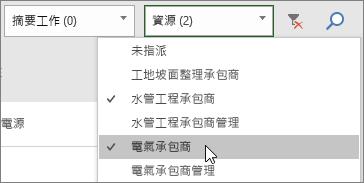[任務面板] 上 [篩選資源] 下拉式清單的螢幕擷取畫面,且已選取兩個資源