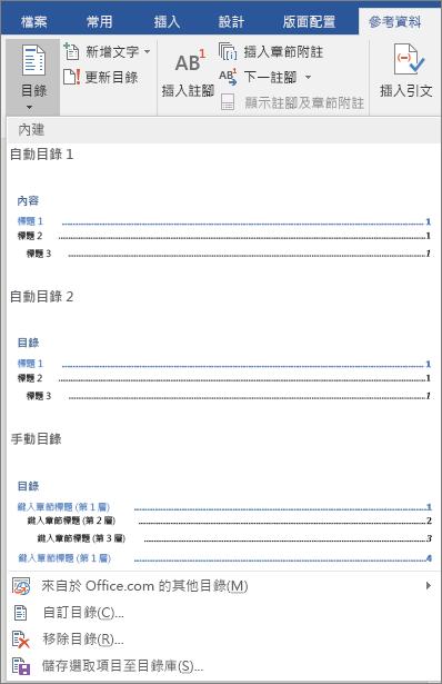 [參考資料] 索引標籤上顯示 [目錄] 選項