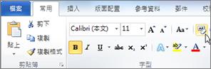 在 [常用] 索引標籤上按一下 [清除格式設定。