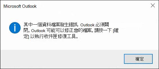 其中一個資料檔案發生錯誤,Outlook 必須關閉。