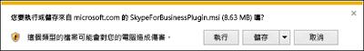 選取瀏覽器視窗底部的 [執行] 來安裝商務用 Skype Web App 外掛程式
