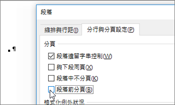 在 [分行與分頁設定] 索引標籤中的 [段落] 對話方塊,清除 [段落前分頁] 的核取方塊。