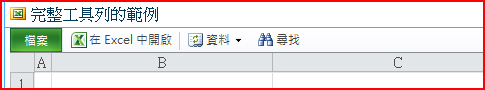 顯示 [開啟舊檔]、[資料]、[尋找] 及 [說明] 按鈕的 EWA 工具列