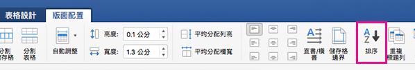 [表格版面配置] 索引標籤上醒目提示 [排序] 選項。