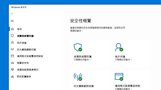 Windows 安全性首頁