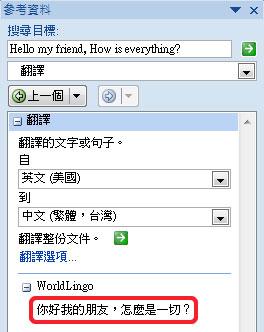 翻譯文字方塊