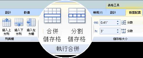 合併或分割表格儲存格