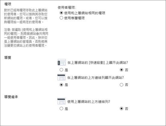 [建立網站] 對話方塊下半部