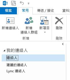 在 [我的連絡人] 下,於 [連絡人] 資料夾上按一下滑鼠右鍵。