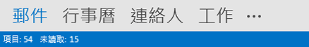 Outlook 導覽列