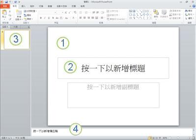 PowerPoint 2010 的工作區 (或 [標準模式]) 標有四個區域。
