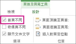 在 [頁首及頁尾] 工具中的 [選項] 底下顯示 [第一頁不同] 核取方塊的影像。