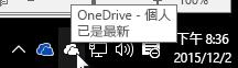 OneDrive 個人同步處理用戶端
