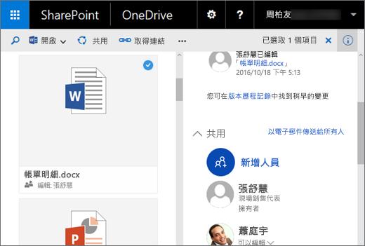 在已安裝 Feature Pack 1 的 SharePoint Server 2016 之商務用 OneDrive 的 [詳細資料] 窗格螢幕擷取畫面