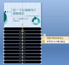投影片母片中顯示了格式設定選項
