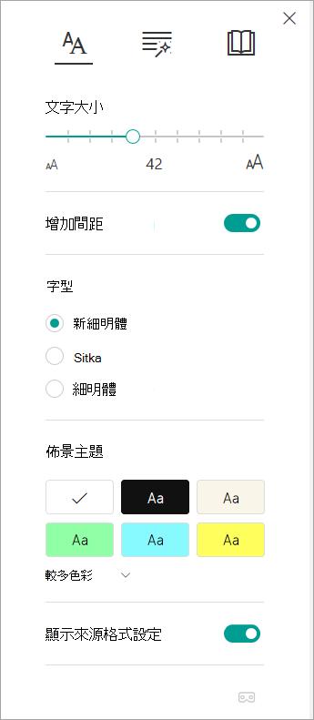 沉浸式閱讀程式中的文字選項。