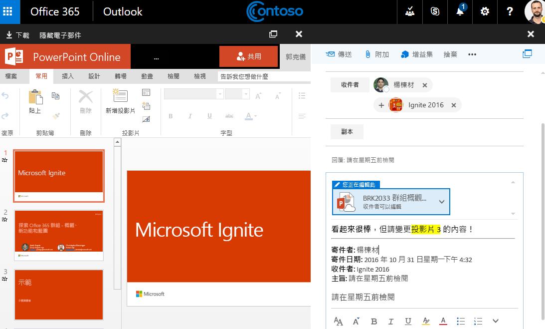 使用電子郵件附件的螢幕擷取畫面