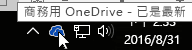 商務用 OneDrive 工作列圖示