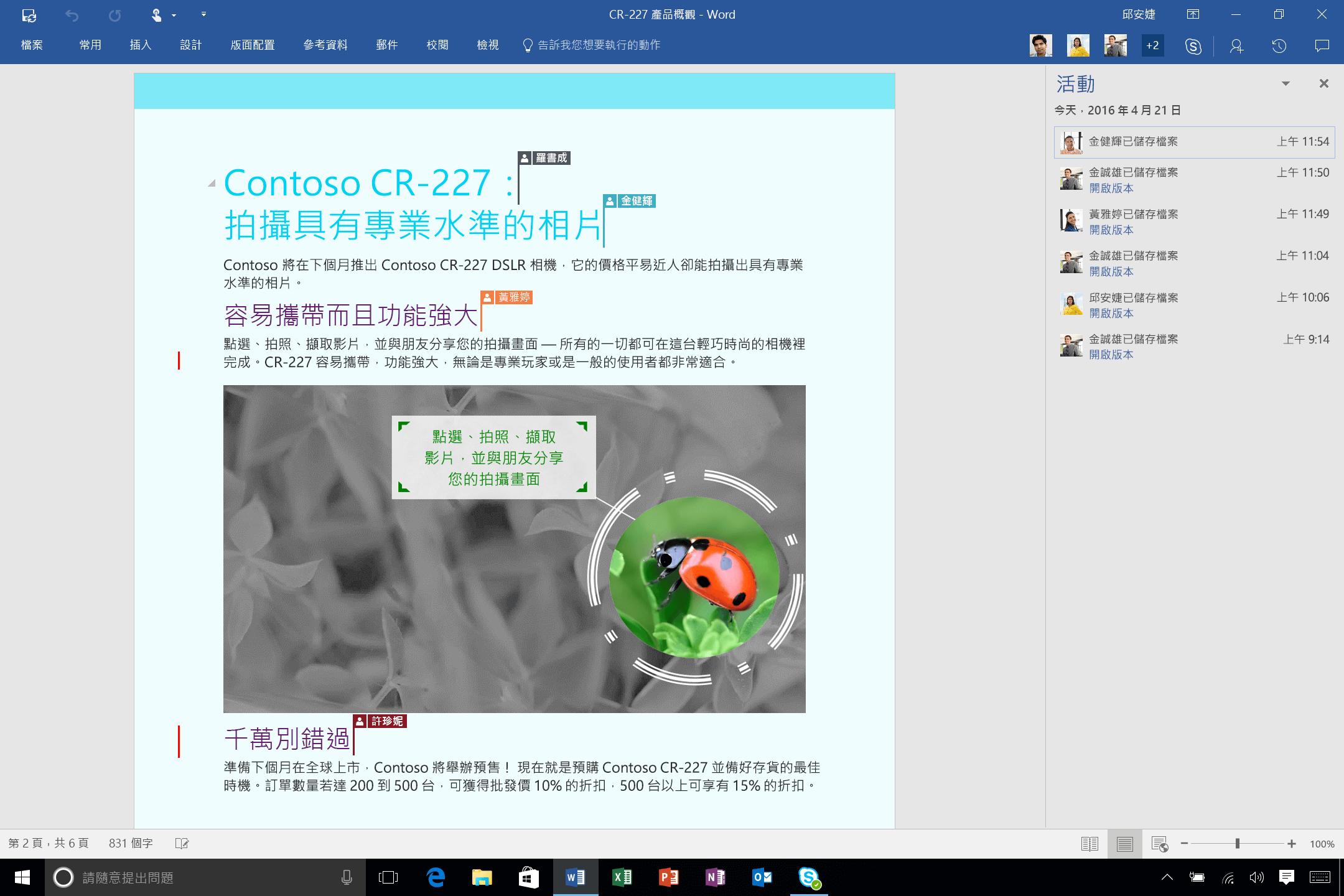 按一下接近上方的 [活動] 按鈕以取得 [活動] 窗格,您可以在此看到或開啟舊版的文件畫面的右。