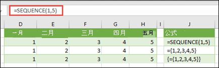 使用 = SEQUENCE (1,5)或 = {1,2,3,4,5} 建立水準陣列常數。