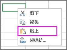 右鍵功能表上提供的貼上選項