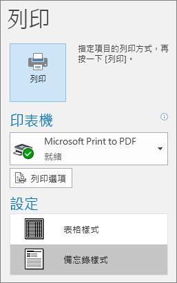 郵件的列印設定