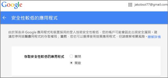 您需要登入 Google Gmail 才能執行 Outlook 存取