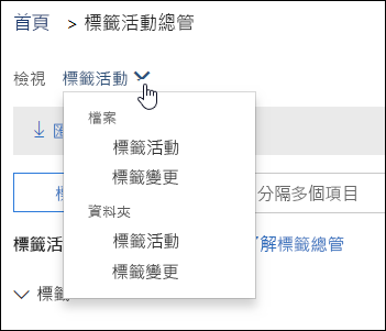 顯示檔案或資料夾標籤活動的下拉式功能表