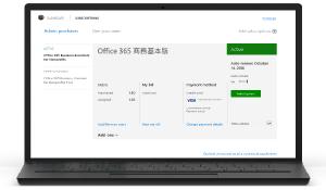 Office 365 系統管理入口網站中訂閱管理頁面的螢幕擷取畫面
