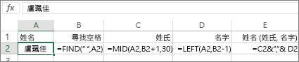 將全名轉換為姓氏、名字的公式