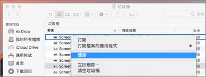 以滑鼠右鍵按一下功能表,從 Mac 上的垃圾桶重新連結檔案