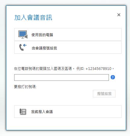 [加入會議音訊] 對話方塊之 [由會議撥號給我] 選項已選取的螢幕擷取畫面