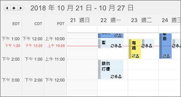 顯示三個時區的行事曆
