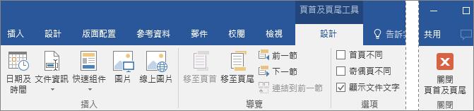 顯示 [頁首及頁尾工具] 下 [設計] 索引標籤上可用的選項。