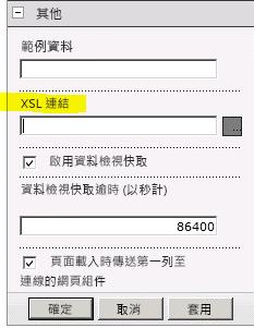 [網頁組件] 功能表上的 XSL 連結屬性