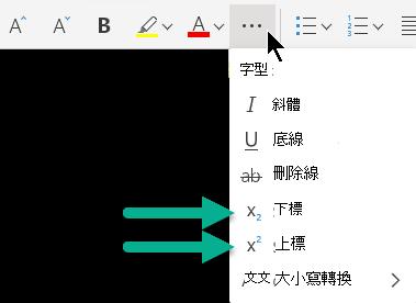 選取 「其他字型選項」省略號按鈕,然後選取下標或上標。