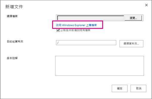 選擇 [改用 Windows Explorer 上傳檔案]。