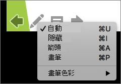 螢幕擷取畫面會顯示在投影片放映中使用指標可用的選項。選項包括自動、 隱藏、 箭號、 畫筆,以及 [畫筆色彩]。